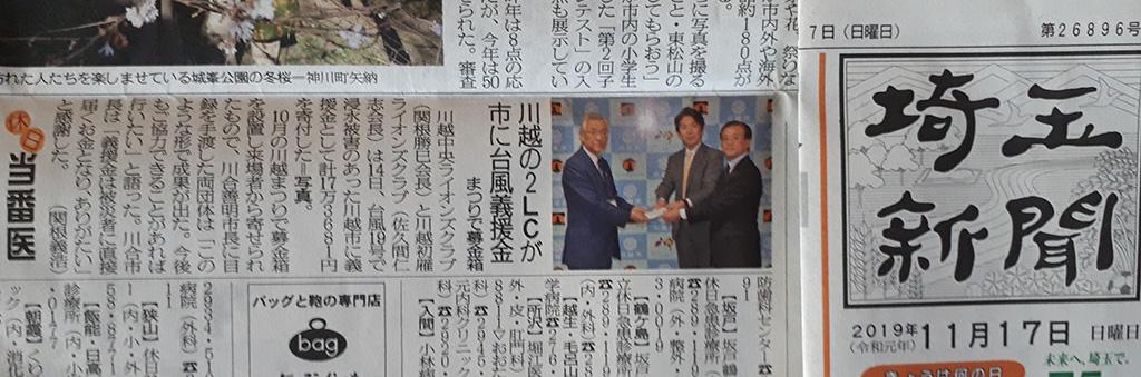 埼玉新聞(2019年11月17日)