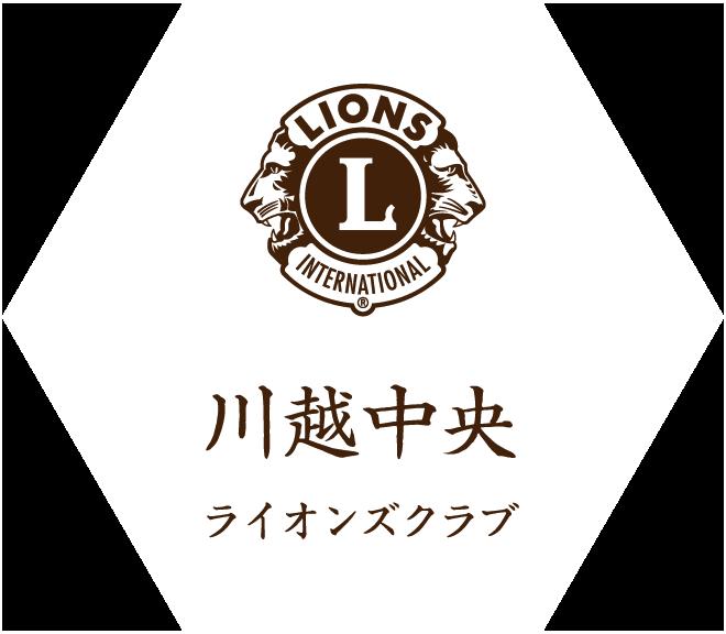 川越中央ライオンズクラブ